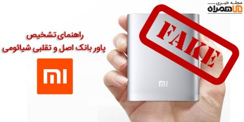 Xiaomi-fake-powerbank-detecting-manual