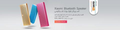 mi hamrah speaker slide show