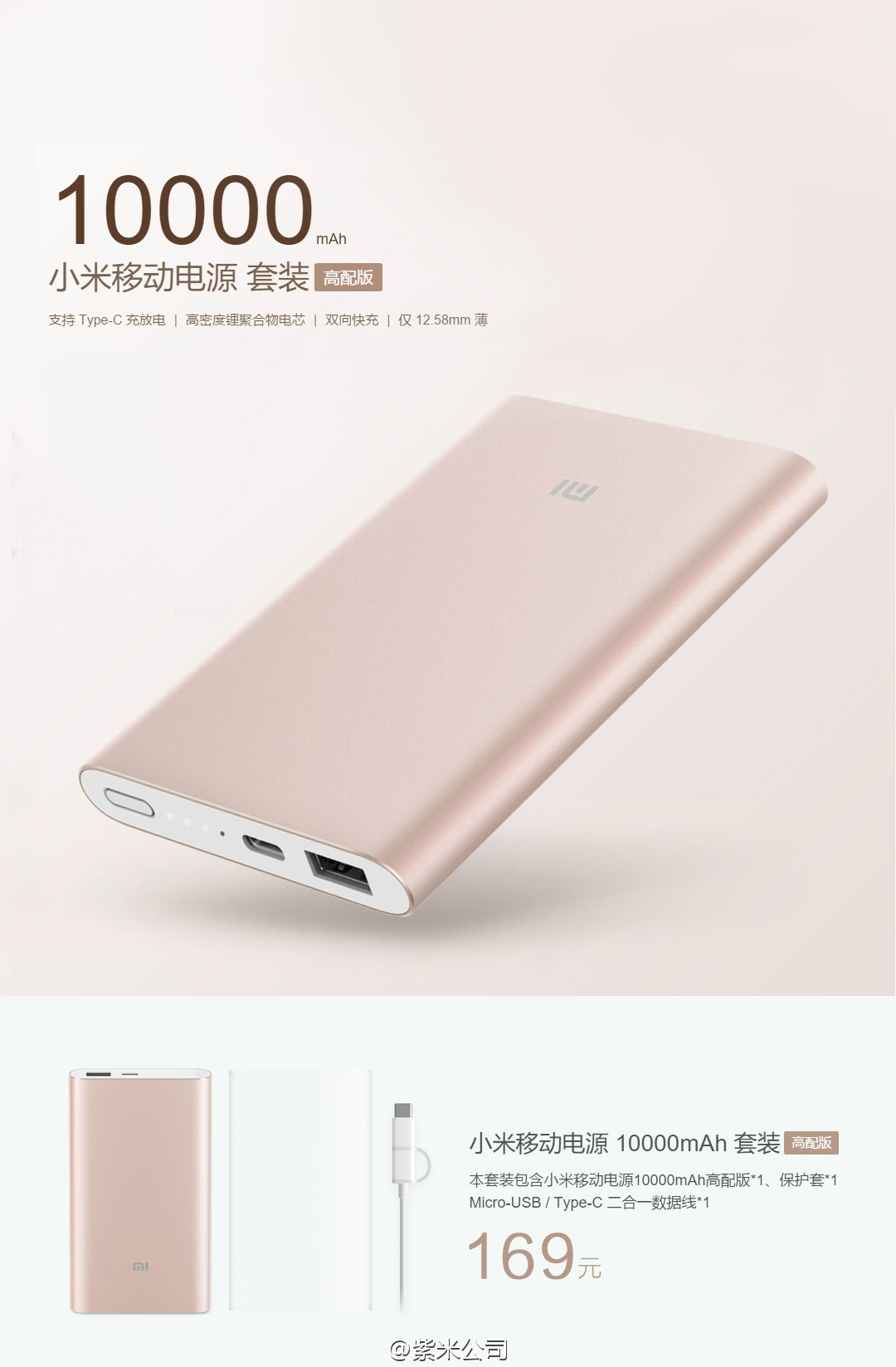 xiaomi-powerbank-bundle