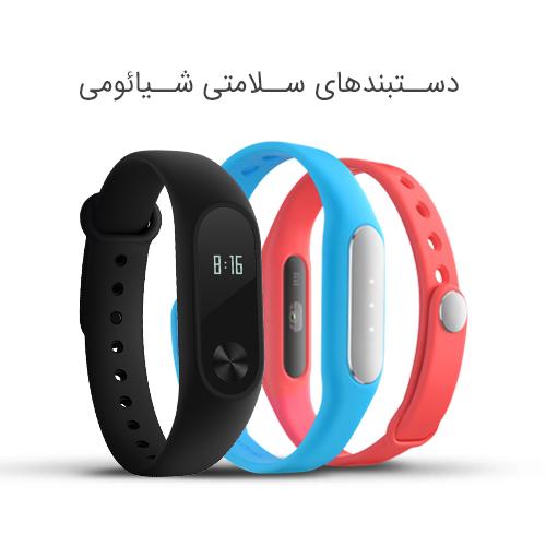 دستبند سلامت شیائومی