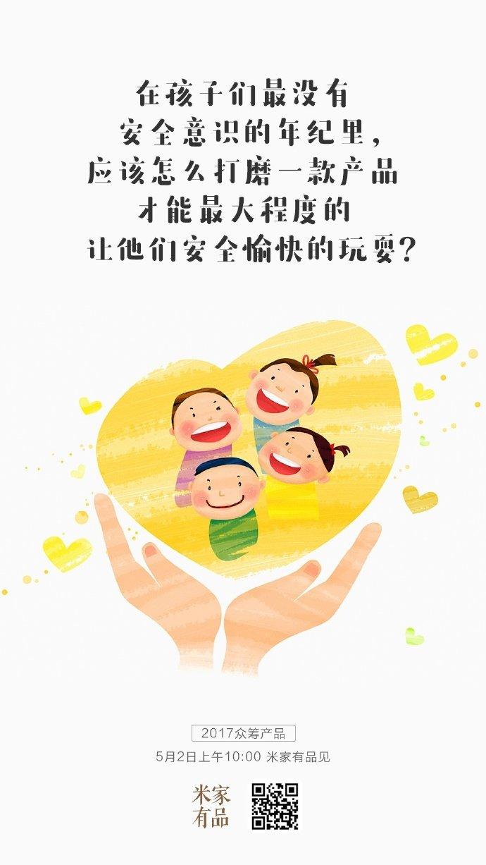 محصول شیائومی برای کودکان