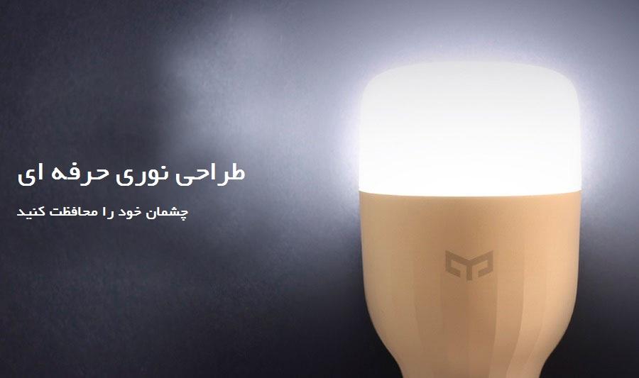 لامپ هوشمند شیائومی مدل Yeelight YLDP01YL - شیائومی