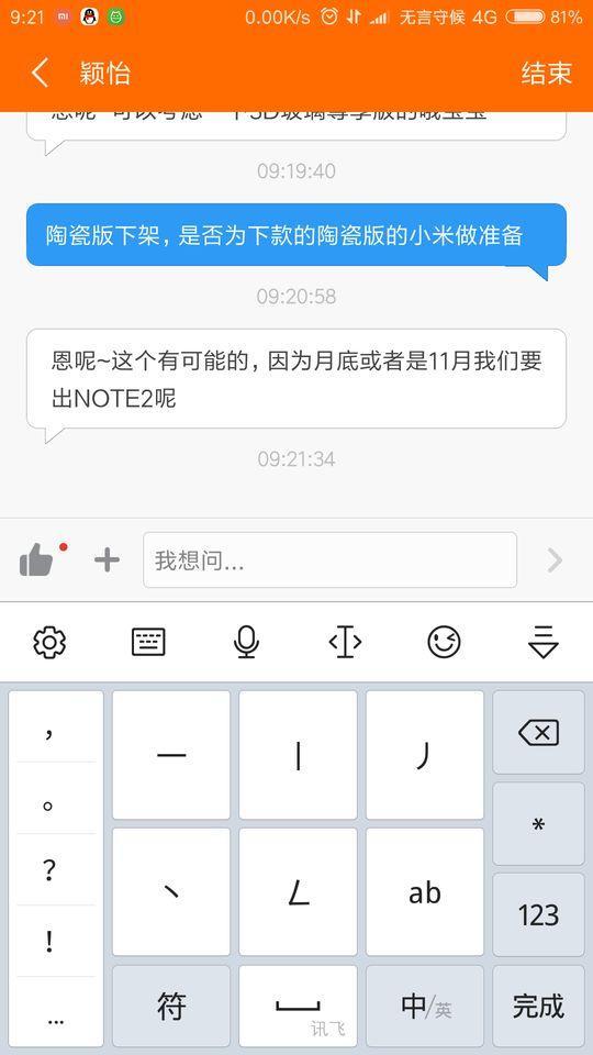تأیید بدنه سرامیکی Xiaomi Mi Note 2 - شیائومی