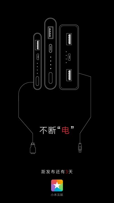 xiaomi-new-teaser-08-aug
