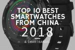 ۱۰ ساعت هوشمند برتر چین در سال ۲۰۱۸