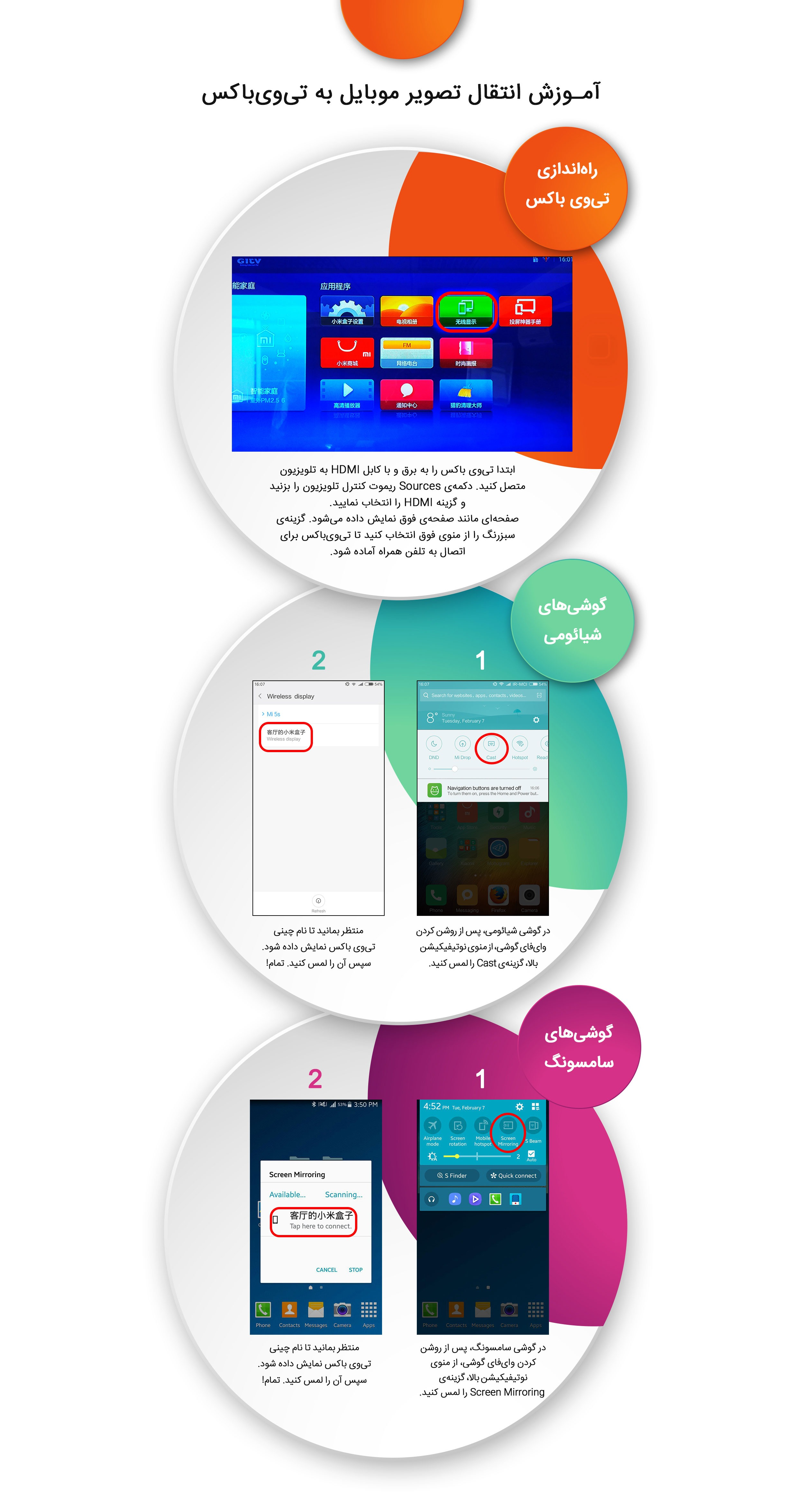 آموزش انتقال تصویر موبایل به تی وی باکس