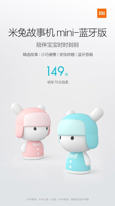 نسخه مینی ربات قصه گو شیائومی