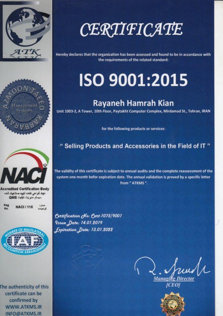رایانه همراه کیان و کسب گواهینامه ISO