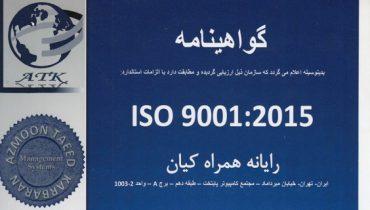 رایانه همراه کیان مفتخر به دریافت گواهینامه ISO شد