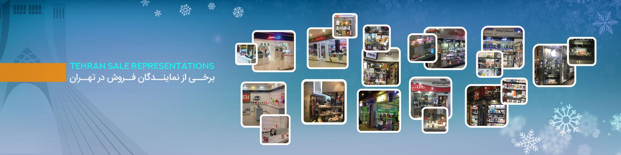 فروش سازمانی محصولات شیائومی در ایران