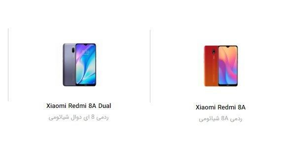 مقایسه گوشی ردمی 8a و ردمی 8a Dual