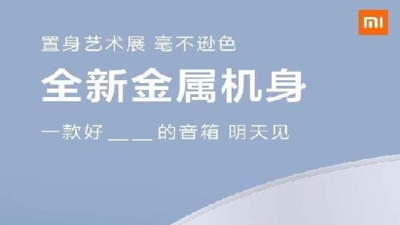 نسل بعدی اسپیکر هوشمند XiaoAI شیائومی