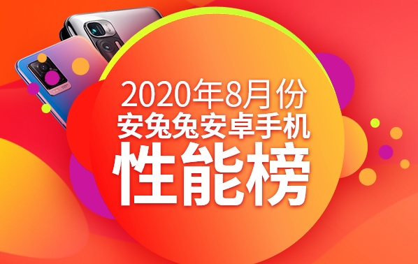 شیائومی در صدر فهرست شاخص AnTuTu در آگوست 2020
