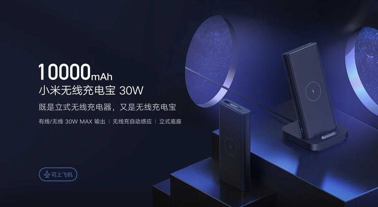 پاوربانک جدید شیائومی مدل Mi Wireless Power Bank 30W