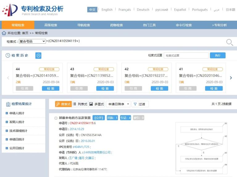 ثبت اختراع جدید شیائومی در زمینه مسدودسازی تماسهای تلفنی