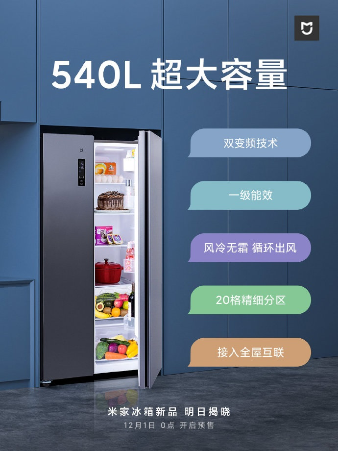 یخچال فریزر 540 لیتری شیائومی