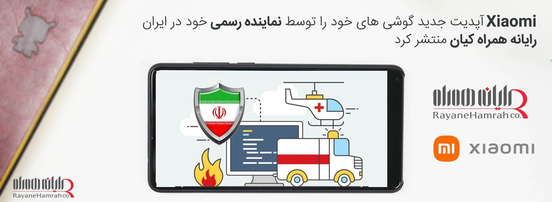 شيائومي آپديت جديد گوشي هاي خود را توسط نماينده رسمي خود در ايران رايانه همراه کيان منتشر کرد